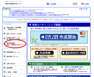 作成コーナー画面(登録).png
