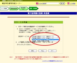 証明書登録画面.png