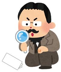 job_syokubutsu_gakusya.png